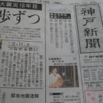 神戸新聞社1